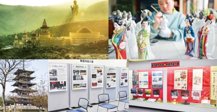 中国・無錫市友好35年続く交流を記念して「無錫市紹介展」相模原市内3カ所で紹介展示