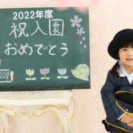 神奈川東京多摩  幼稚園・保育園など2022年度入園情報