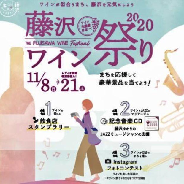 藤沢ワインまつり スタンプラリーでまち歩き