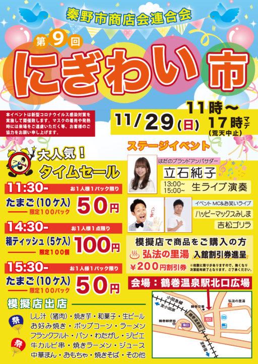 秦野・鶴巻温泉駅で「にぎわい市」たまご10個50円タイムセール、立石純子さんらも登場