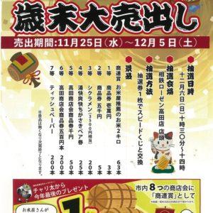 茅ヶ崎市内の各商店会で歳末大売出し始まる!
