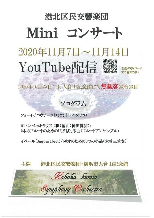 港北区民交響楽団 Mini コンサート