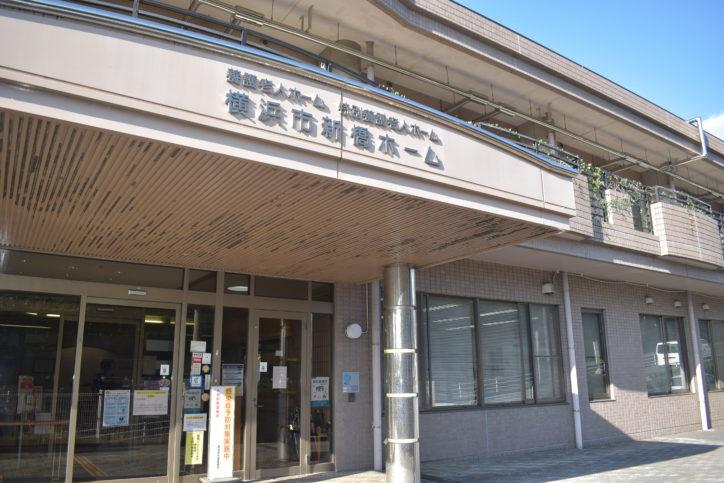 特別養護老人ホーム 横浜市新橋ホーム/在宅から施設まで一貫サポート【横浜市泉区】