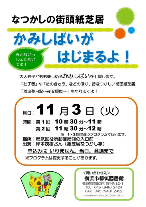 【横浜市】大人も子供も楽しめる「紙芝居がはじまるよ!」@都筑図書館