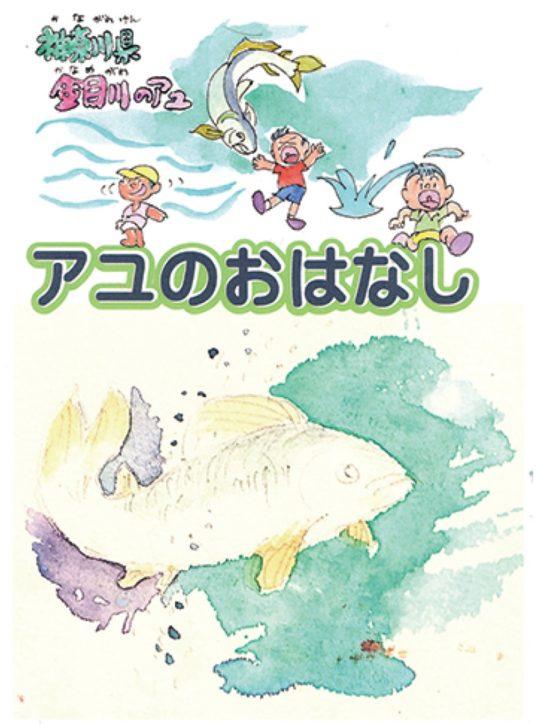 平塚市・金目川の鮎2年間の記録本「アユのおはなし」を発刊<金目川水系流域ネットワーク>