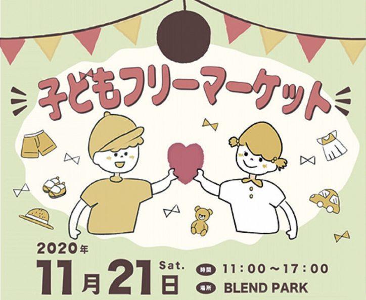小田原で「子どもフリーマーケット」洋服・雑貨小物が並ぶ!キッチンカーや遊びスペースも