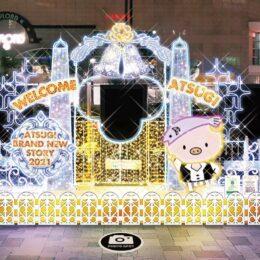 本厚木駅前に「にぎわい」灯す 2021年10月23日からイルミネーション 優待特典もあり!