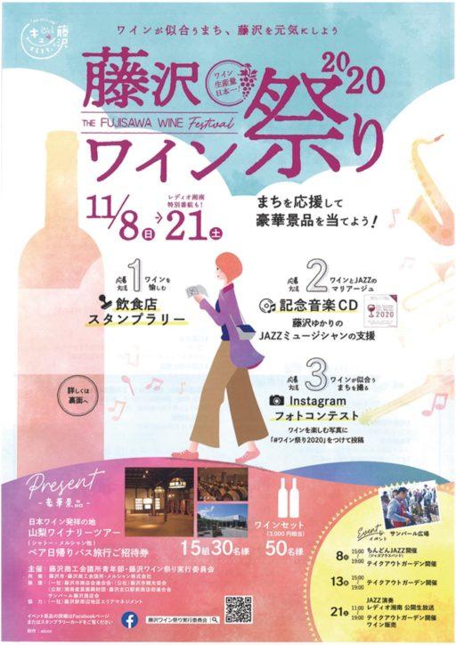 『藤沢ワイン祭り2020』11/8日スタート 飲食店巡るスタンプラリーで景品も!