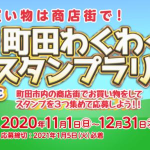 合計360人に豪華賞品が当たる「町田わくわくスタンプラリー2020」開催<最新情報公開中>