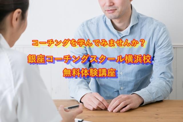 コーチング無料体験講座(オンライン開催)