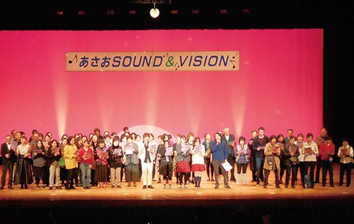 川崎市内で活動している参加者・スタッフ募集「あさおSOUND &VISION 2021」