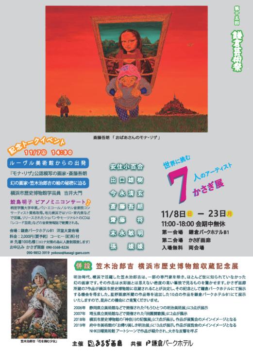 『世界に挑む7人のアーティスト かさぎ展』@ 「鎌倉パークホテル」と「かさぎ画廊」で11/23日まで