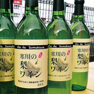 寒川産の梨使用「梨ワイン」が3年ぶりに復活