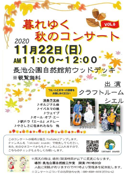 屋外演奏会開催・第6回「暮れゆく秋のコンサート」@八王子市別所:長池公園