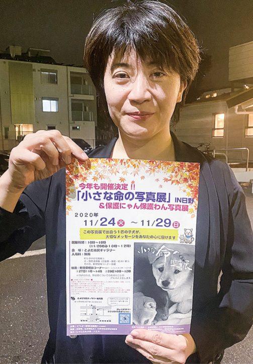 「保護犬、保護猫知ってほしい」日野市多摩平で写真展開催
