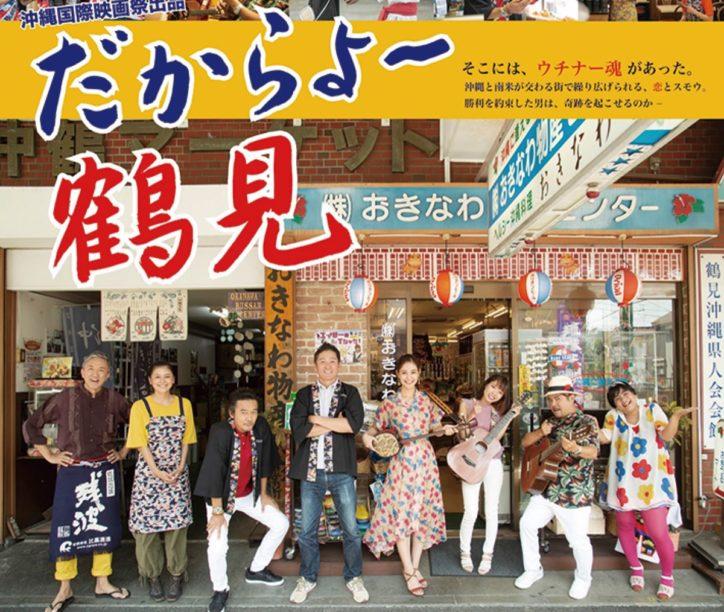 映画『だからよ〜鶴見』 地元初上映へ@鶴見区民文化センターサルビアホール
