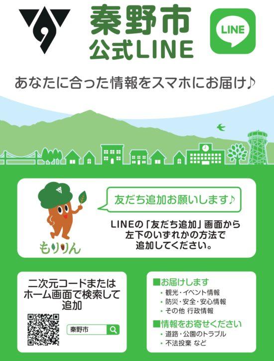 <友だち登録してみた>秦野市公式LINEが誕生!実際に使った便利なポイント5つ紹介