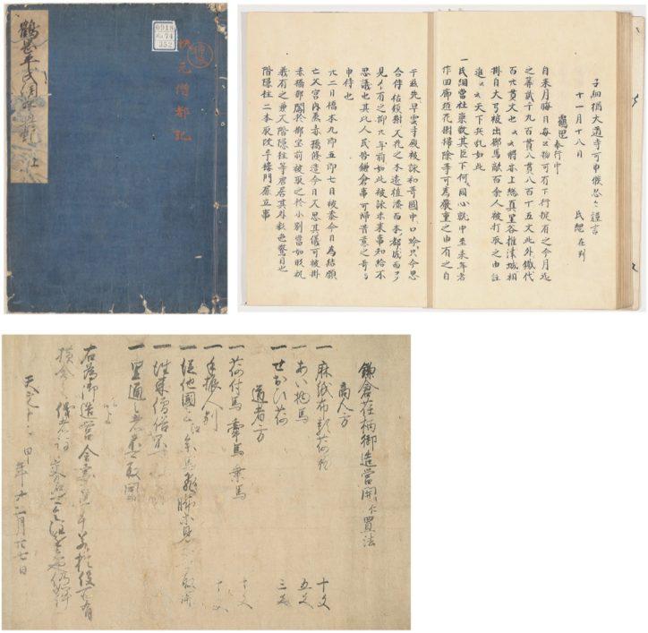 鎌倉歴史文化交流館で企画展『戦国の鎌倉』玉縄城跡の出土品など展示