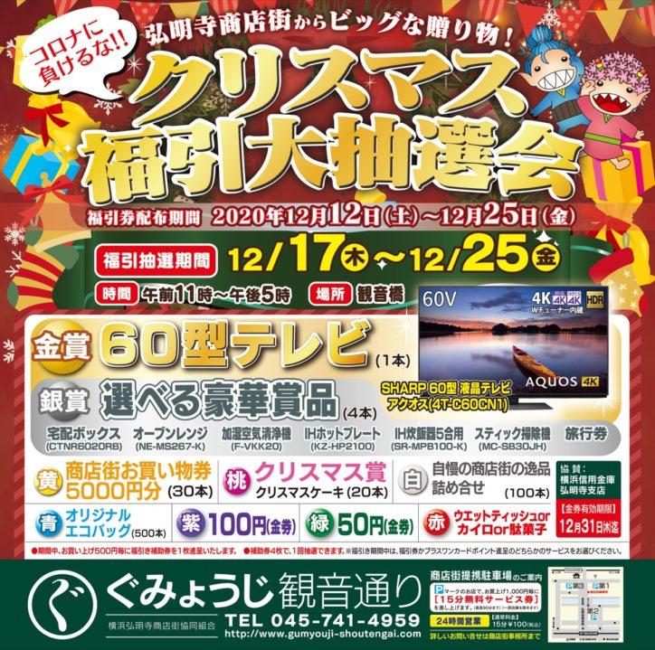 弘明寺商店街 60型テレビ当たる抽選会 !家電も多数、福引券配布12月25日まで