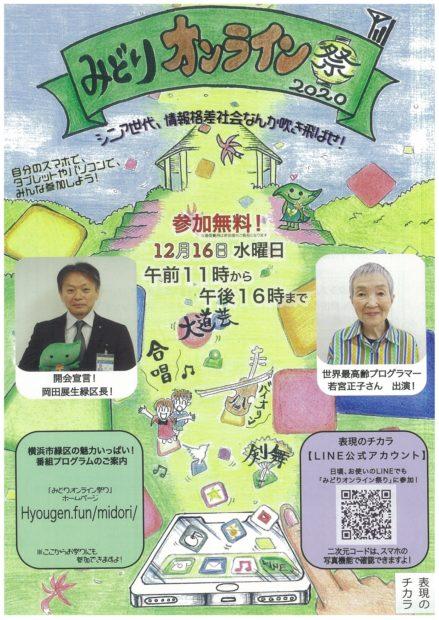 シニア向け 「みどりオンライン祭り2020」クラシックや大道芸も楽しめる【横浜市緑区】