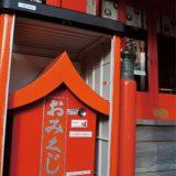 三崎・海南神社で非接触でおみくじ授与 昭和の自動頒布機稼働