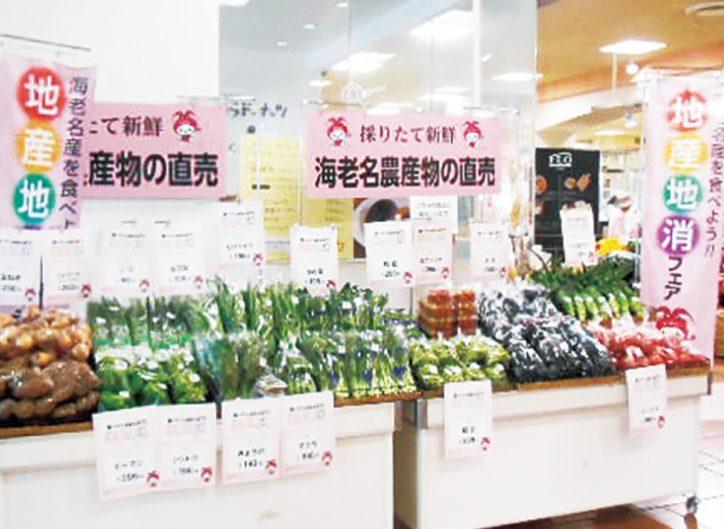 「海老名野菜」召しあがれ 12月11日〜13日 海老名駅周辺大型店で直売会