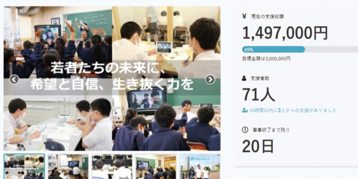 中高生に「職業講話」を!クラウドファンディング募集中、12月17日にはオンラインイベント