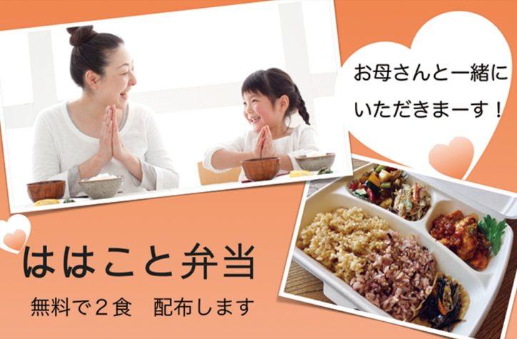 「ははことファミリー 」シングルマザー守りたい 22日、弁当を無料配布(大和市)