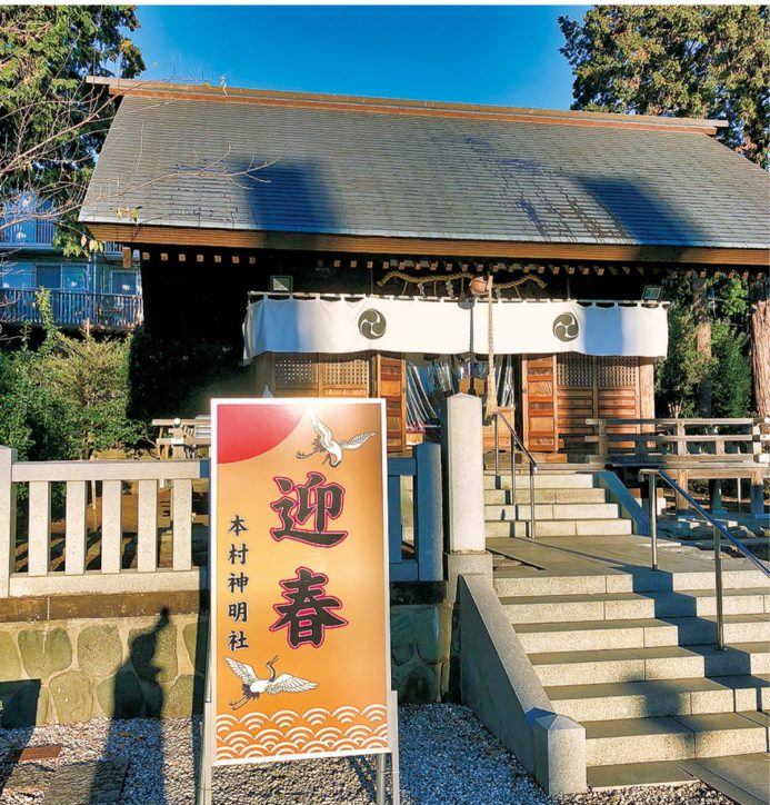 横浜市旭区・本村神明社 2021年は分散参拝で お焚き上げは1月15日、節分祭は中止