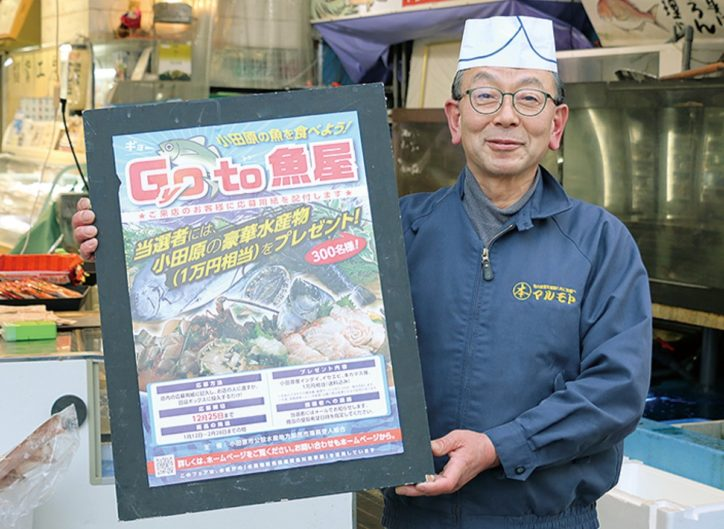 「Gyo(ぎょー)To(トゥー)魚屋」伊勢原市内の魚屋さんへ行こう! 豪華水産物が当たる