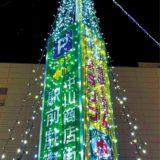 【横浜市緑区】2020年、中山駅前南口にイルミ登場