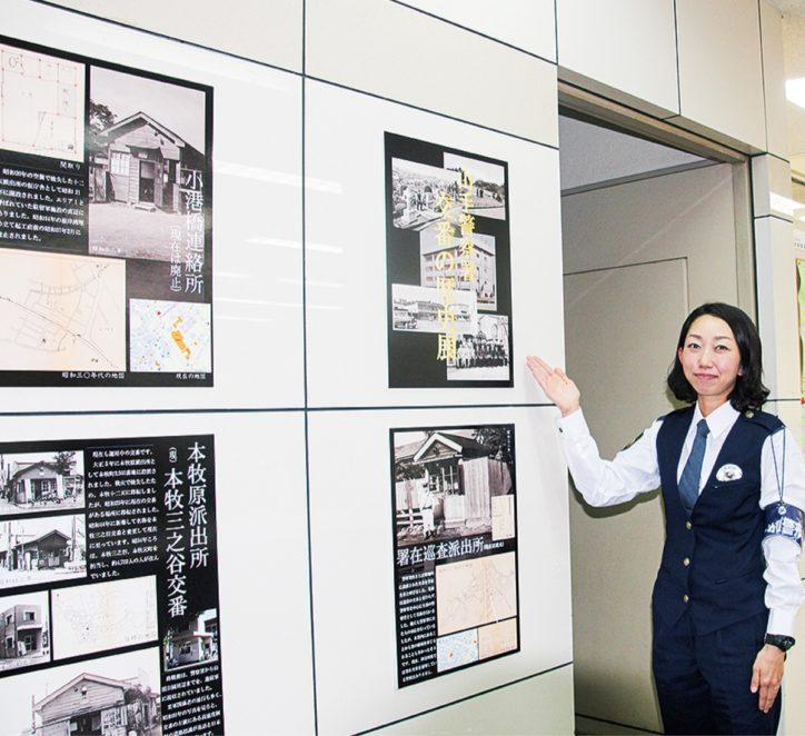 横浜・山手警察署で「交番の歴史」パネル展