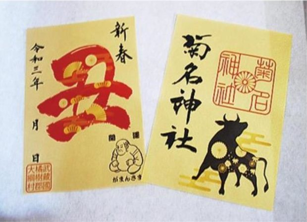 【横浜市港北区】年末年始の「お参り」「祈祷」は新生活様式で~菊名神社~