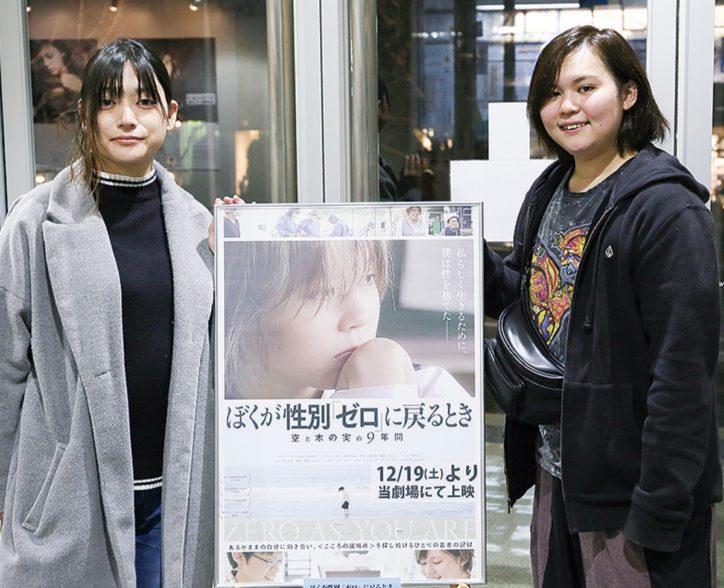 生まれ育った川崎で公開、ドキュメンタリー映画<ぼくが性別『ゼロ』に戻るとき>12月19日より