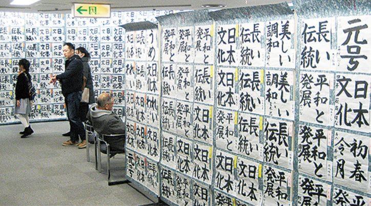 桜木町ぴおシティ 「楽しく」書道文化発信 12月12日〜14日、展覧会