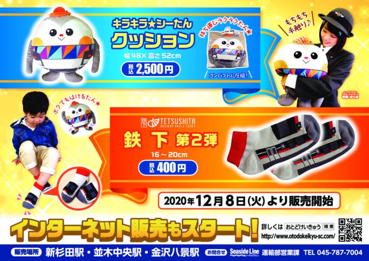 シーサイドラインから新グッズが2種発売!&インターネット販売もスタート!【12月8日~】
