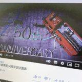 消防の歴史や訓練の様子など動画を公開「えび〜にゃ」も出演!【海老名市消防本部50周年記念】