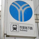 横浜市営交通100周年 交通の裏側をコラムで紹介<交通局が特設サイト開設>
