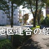 全18地区連合の紹介【戸塚区連合町内会自治会連絡会】