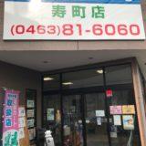 おむつ・福祉用具などの販売:介護ショップ寿町店(秦野市)