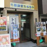横浜・鶴見の個別指導塾「トライプラス鶴見中央校」に潜入してみた!定期テスト、受験対策もばっちり