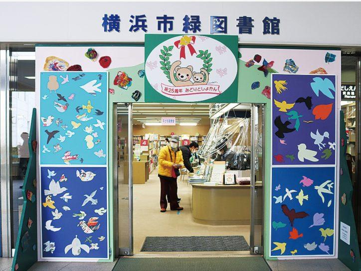 「地元の気になるモノ・アート」緑図書館入口が模様替え 【横浜市緑区】