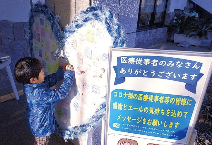 秦野市・戸川公園に感謝のメッセージボード