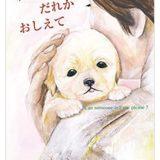 動物医療に携わる視点からのペット番組スタート FMラジオ局「Tokyo Star Radio」