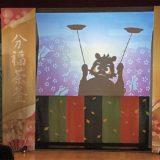 「劇団かかし座」オンラインで影絵劇を楽しめる動画をYouTube配信【横浜市都筑区】