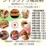 キッチンカー・テイクアウト・フードパントリー実施【2021クイックデリ南足柄】