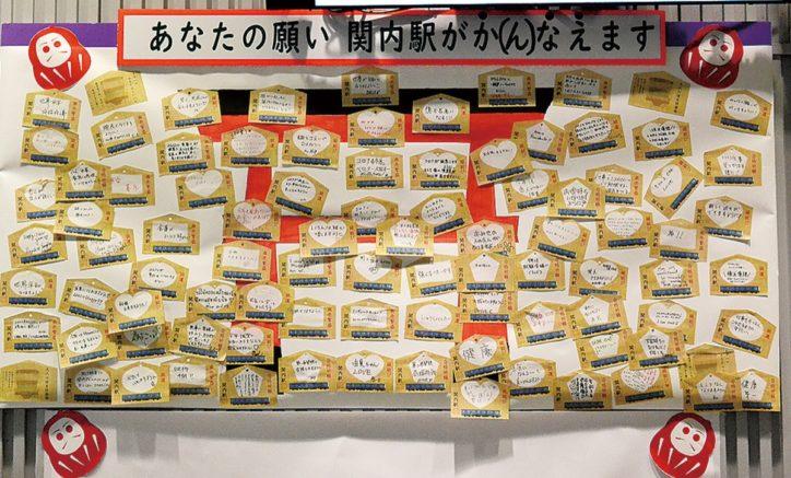 横浜・関内駅に手作り絵馬「あなたの願い、関内駅がかんなえます。」 11日まで北口で掲示