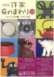 鎌倉文学館で里見惇や小津安二郎らの品並ぶ「作家身の 回りその 2」開催中