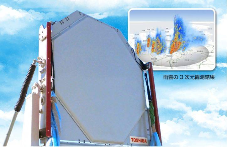 低CO2川崎ブランド2020年度大賞に輝いた「マルチパラメータ・フェーズドアレイ気象レーダ(TW4498)」