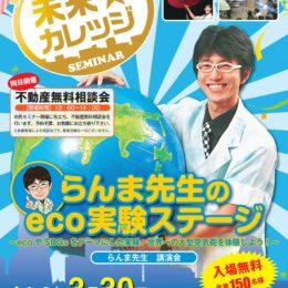 【無料・要事前申込】「エコパフォーマー」らんま先生のおもしろ実験教室3月30日開催!楽しみながら環境について考えよう@横浜市神奈川区